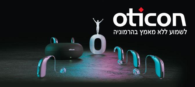 מכשירי שמיעה OTICON