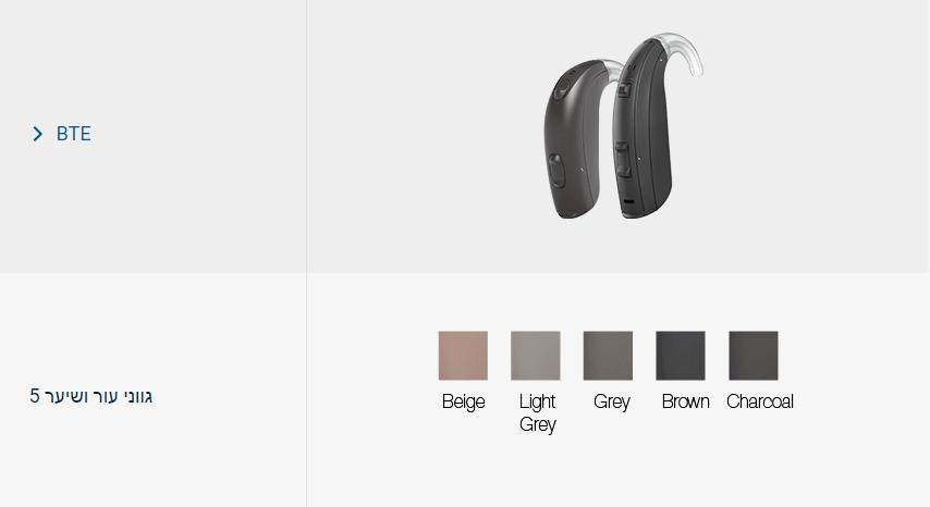 מכשיר שמיעה מעוצב איכות מעולה - Beltone Boost Max