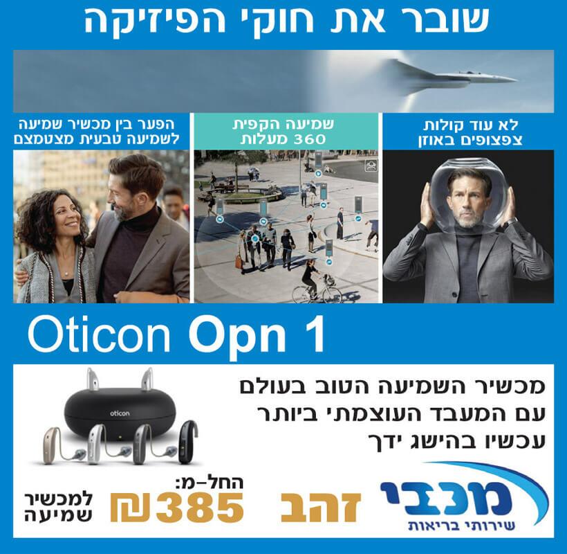 Oticon Opn 1 מבצעים לקופת חולים כללים