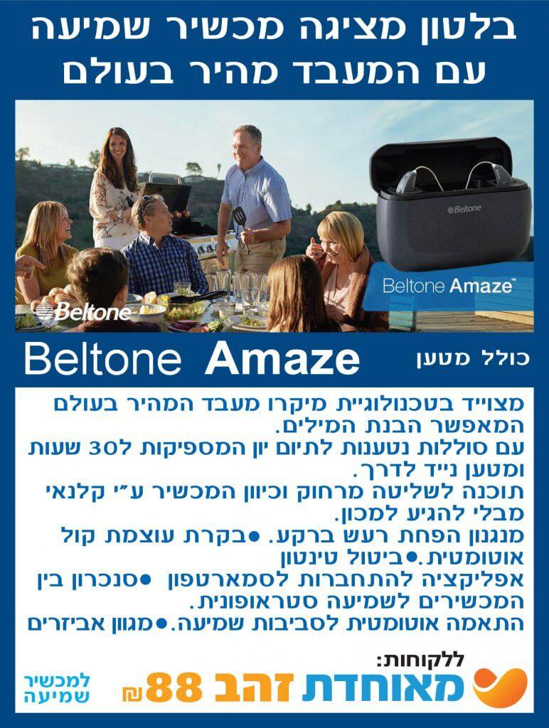 מכשירי שמיעה מאוחדת Beltone